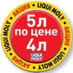 LIQUI MOLY - акция 4+1